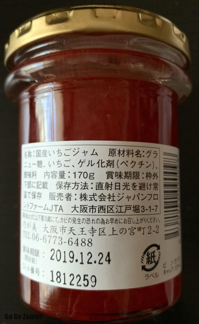 イチゴジャムの原材料