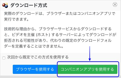 コンパニオンアプリ