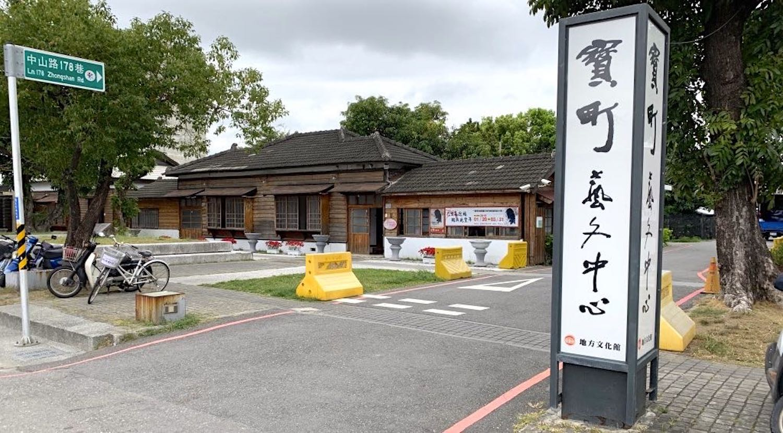 宝町芸文中心