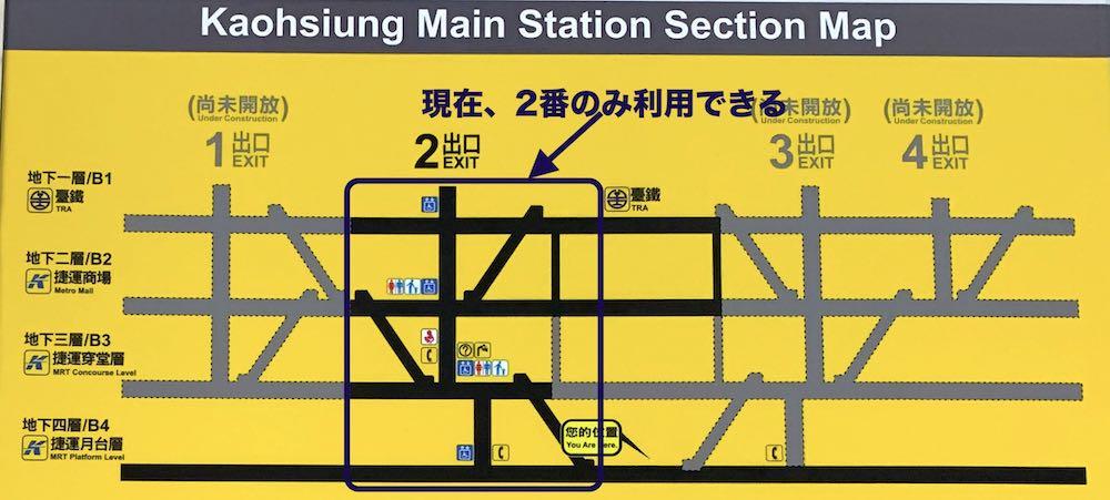 MRT高雄駅2番出口
