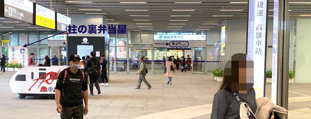 高雄駅東口