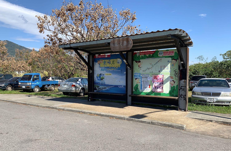 知本駅前右側にあるバス停