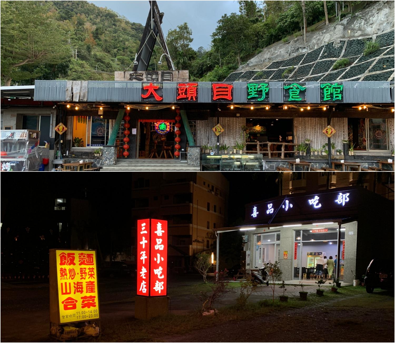 知本温泉に二つあるレストラン
