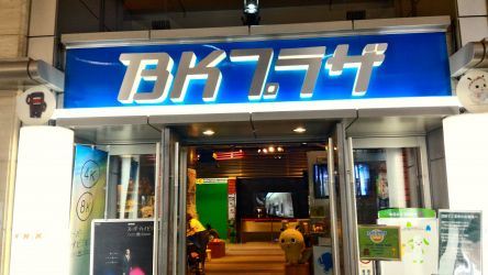 NHK放送会館 BKプラザ