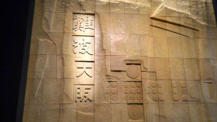 大阪市歴史博物館展示1