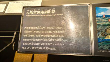 大阪市歴史博物館展示11