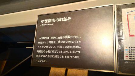 大阪市歴史博物館展示12