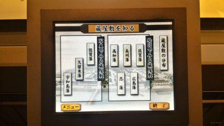 大阪市歴史博物館展示14