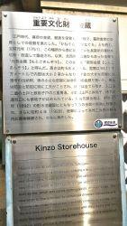 大阪城本丸金蔵
