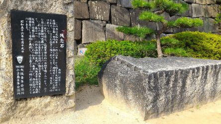 大阪城天守閣前 残念石