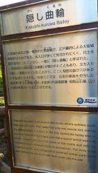 大阪城本丸北西側の隠し曲輪説明