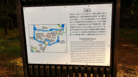 大阪城本丸北側 山里丸説明