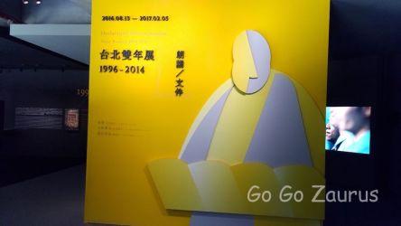 台北市立美術館47