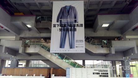 台北市立美術館54
